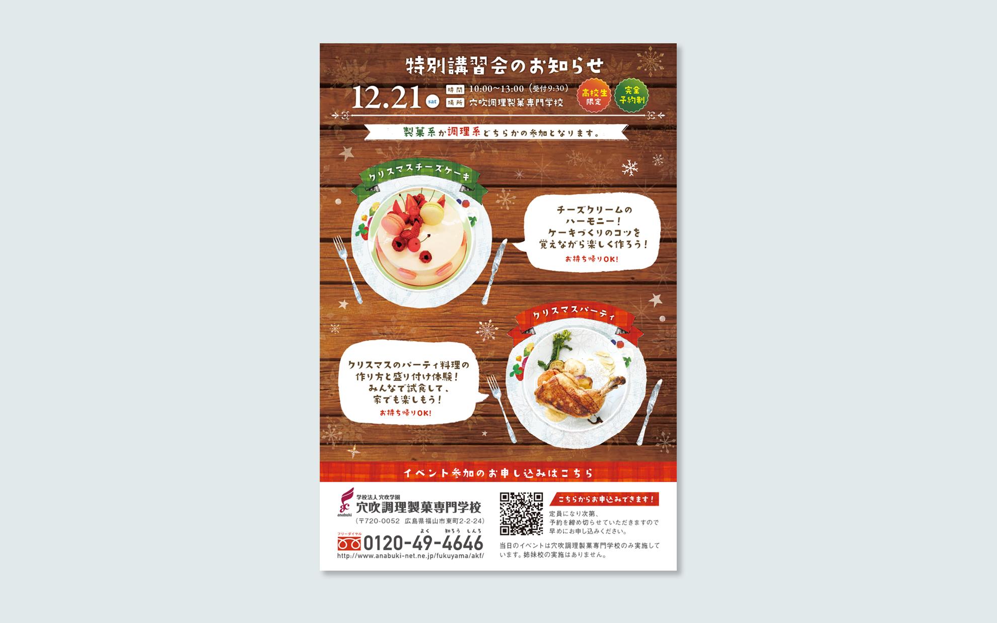調理製菓専門学校DM