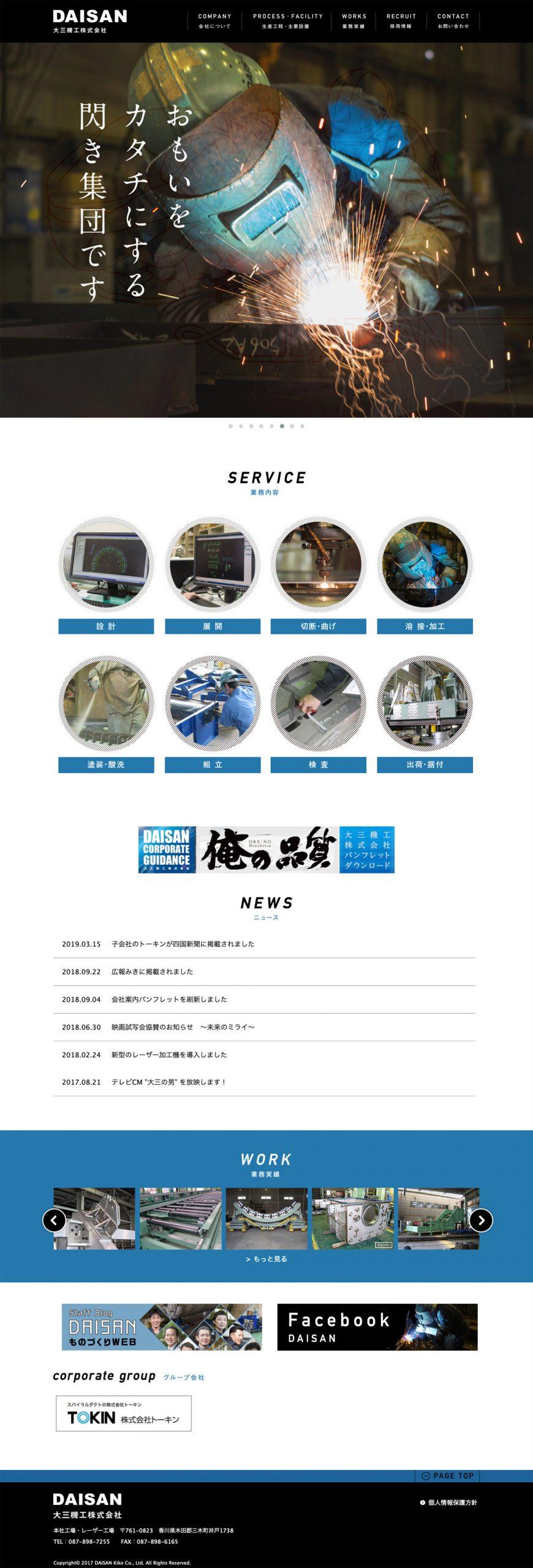 鉄工所Webサイト