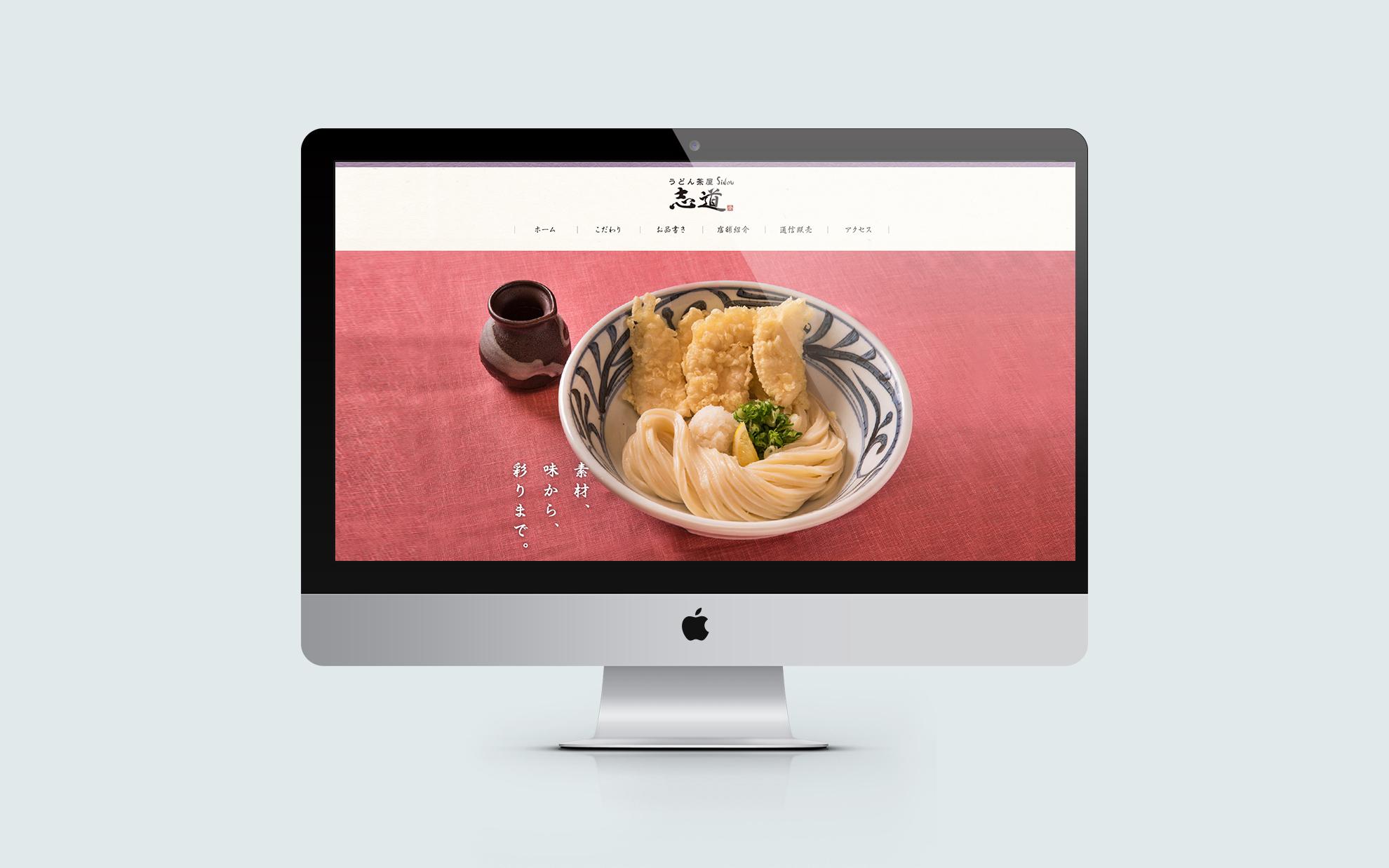 うどん店Webサイト