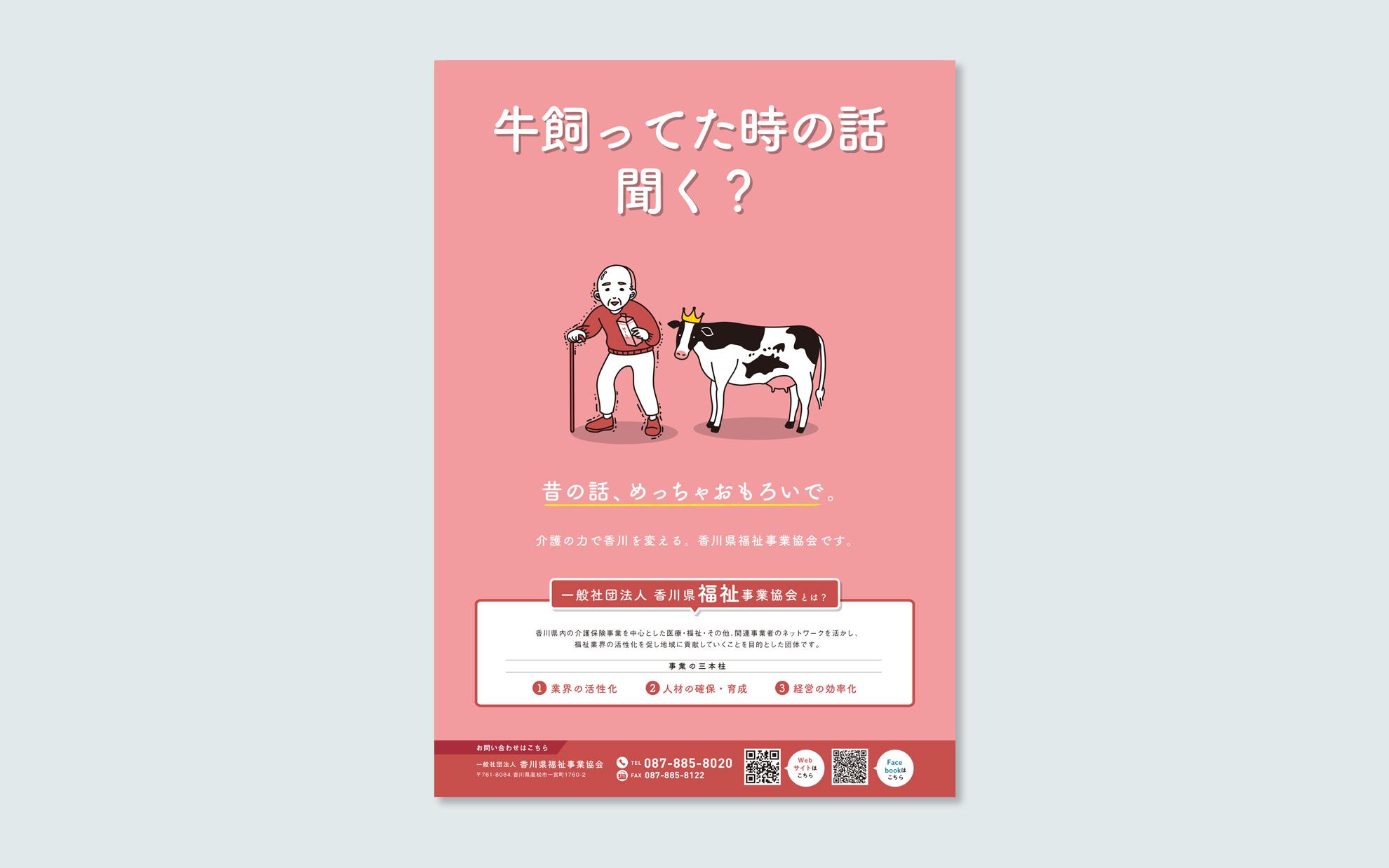 福祉事業協会ポスター
