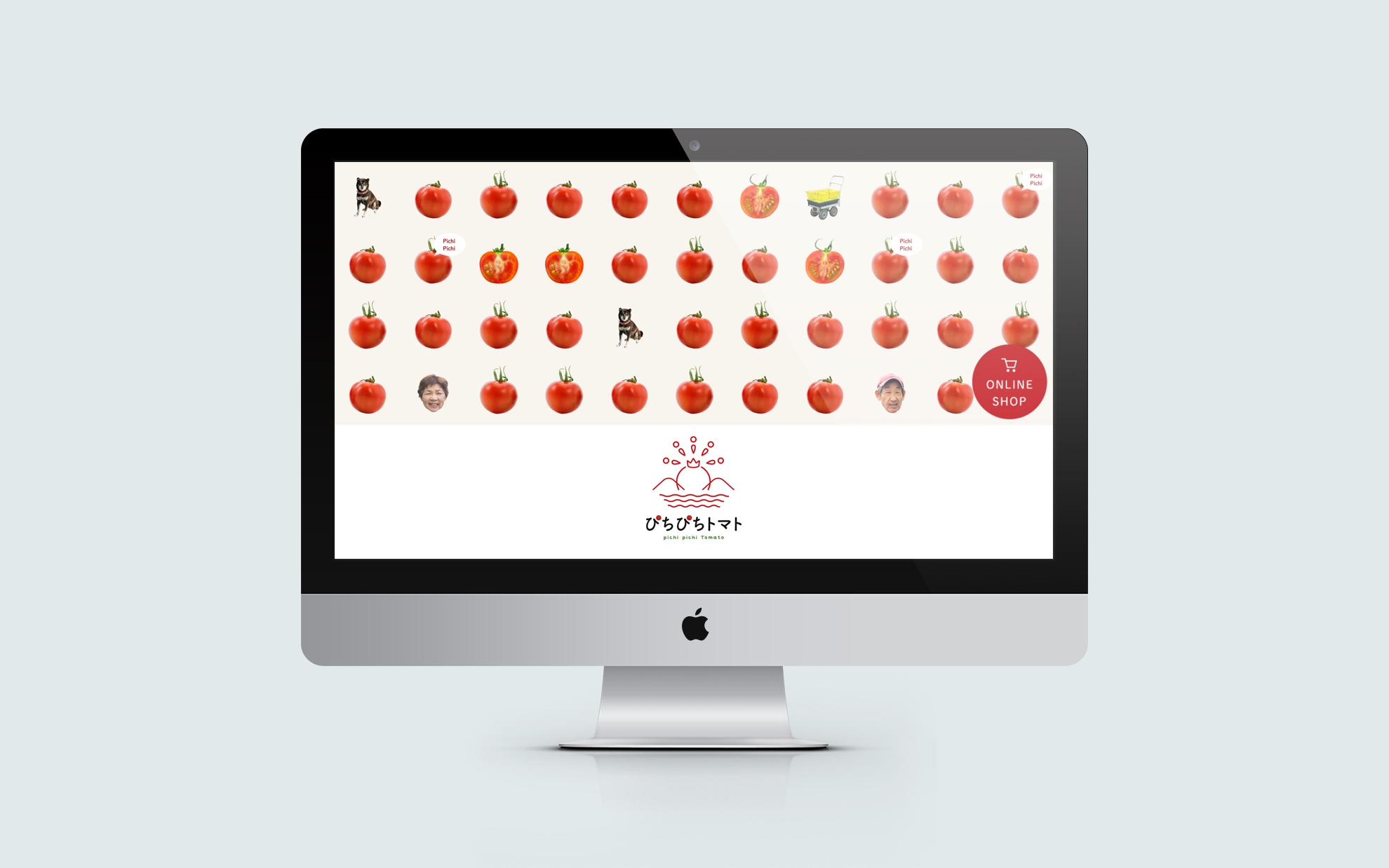 トマト農家Webサイト